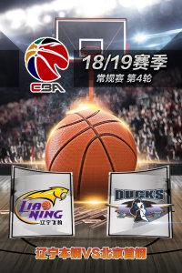 CBA 18/19赛季 常规赛 第4轮 辽宁本钢VS北京首钢