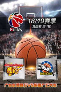 CBA 18/19赛季 常规赛 第4轮 广东东莞银行VS新疆广汇汽车