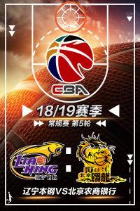 CBA 18/19赛季 常规赛 第5轮 辽宁本钢VS北京农商银行