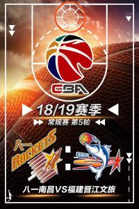 CBA 18/19赛季 常规赛 第5轮 八一南昌VS福建晋江文旅