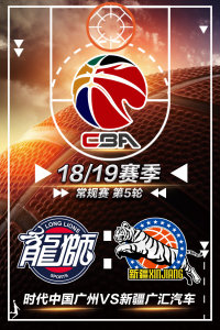 CBA 18/19赛季 常规赛 第5轮 时代中国广州VS新疆广汇汽车