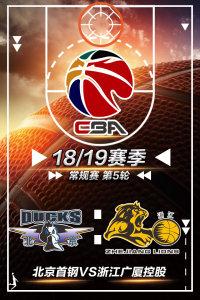 CBA 18/19赛季 常规赛 第5轮 北京首钢VS浙江广厦控股