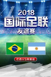 2018国际足联友谊赛 巴西VS阿根廷