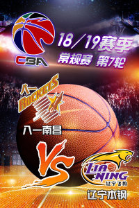 CBA 18/19赛季 常规赛 第7轮 八一南昌VS辽宁本钢