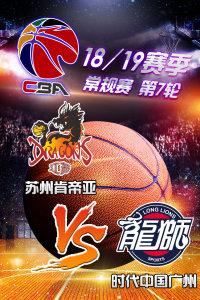 CBA 18/19赛季 常规赛 第7轮 苏州肯帝亚VS时代中国广州