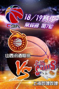 CBA 18/19赛季 常规赛 第7轮 山西汾酒股份VS上海哔哩哔哩