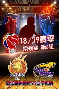 CBA 18/19赛季 常规赛 第6轮 浙江稠州银行VS辽宁本钢