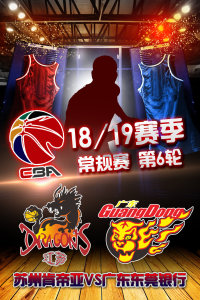 CBA 18/19赛季 常规赛 第6轮 苏州肯帝亚VS广东东莞银行