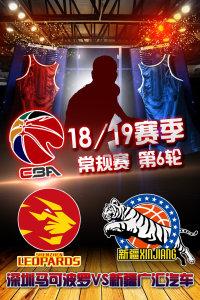 CBA 18/19赛季 常规赛 第6轮 深圳马可波罗VS新疆广汇汽车