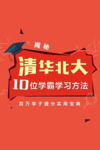 揭秘清华北大10位学霸学习方法,百万学子提分实用宝典