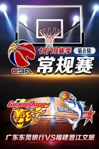 CBA 18/19赛季 常规赛 第8轮 广东东莞银行VS福建晋江文旅
