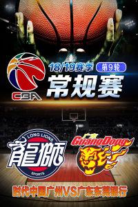 CBA 18/19赛季 常规赛 第9轮 时代中国广州VS广东东莞银行
