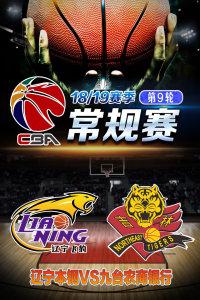 CBA 18/19赛季 常规赛 第9轮 辽宁本钢VS九台农商银行