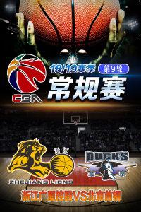 CBA 18/19赛季 常规赛 第9轮 浙江广厦控股VS北京首钢