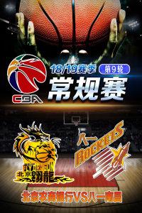 CBA 18/19赛季 常规赛 第9轮 北京农商银行VS八一南昌