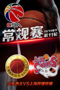 CBA 18/19赛季 常规赛 第11轮 山东西王VS上海哔哩哔哩