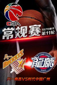 CBA 18/19赛季 常规赛 第11轮 八一南昌VS时代中国广州
