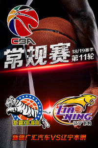 CBA 18/19赛季 常规赛 第11轮 新疆广汇汽车VS辽宁本钢