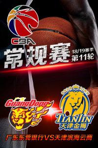 CBA 18/19赛季 常规赛 第11轮 广东东莞银行VS天津滨海云商
