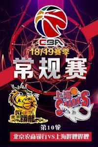CBA 18/19赛季 常规赛 第10轮 北京农商银行VS上海哔哩哔哩