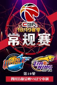 CBA 18/19赛季 常规赛 第10轮 四川五粮金樽VS辽宁本钢