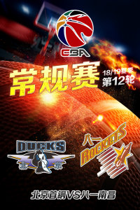 CBA 18/19赛季 常规赛 第12轮 北京首钢VS八一南昌