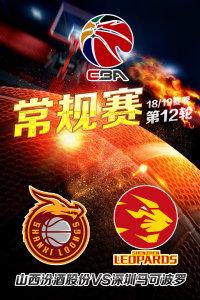 CBA 18/19赛季 常规赛 第12轮 山西汾酒股份VS深圳马可波罗