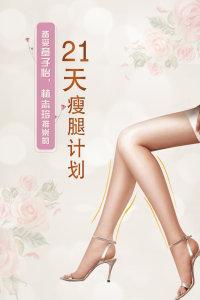 备受章子怡、林志玲推崇的21天瘦腿计划