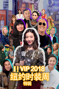 E!VIP 2018纽约时装周特辑