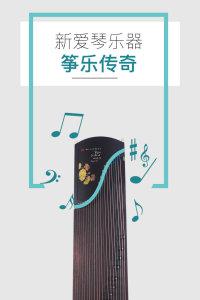 新爱琴乐器 筝乐传奇
