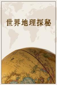世界地理探秘