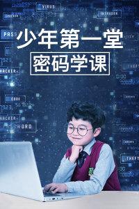 少年的第一堂密码学课