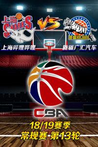 CBA 18/19赛季 常规赛 第13轮 上海哔哩哔哩VS新疆广汇汽车