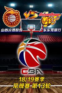 CBA 18/19赛季 常规赛 第13轮 山西汾酒股份VS广东东莞银行