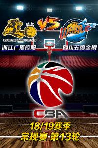CBA 18/19赛季 常规赛 第13轮 浙江广厦控股VS四川五粮金樽