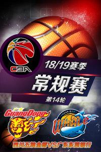 CBA 18/19赛季 常规赛 第14轮 四川五粮金樽VS广东东莞银行