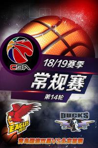 CBA 18/19赛季 常规赛 第14轮 青岛国信双星VS北京首钢