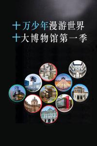 十万少年漫游世界十大博物馆 第一季