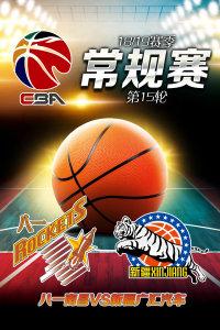 CBA 18/19赛季 常规赛 第15轮 八一南昌VS新疆广汇汽车