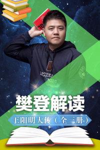 樊登解读:王阳明大传(全三册)
