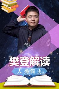 樊登解读:人类简史