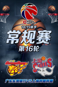 CBA 18/19赛季 常规赛 第16轮 广东东莞银行VS上海哔哩哔哩