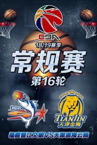 CBA 18/19赛季 常规赛 第16轮 福建晋江文旅VS天津滨海云商