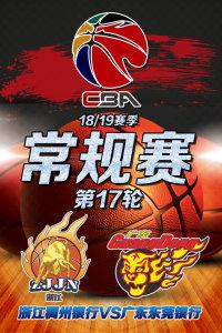 CBA 18/19赛季 常规赛 第17轮 浙江稠州银行VS广东东莞银行