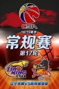 CBA 18/19赛季 常规赛 第17轮 辽宁本钢VS苏州肯帝亚