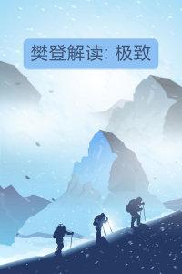 樊登解读:极致