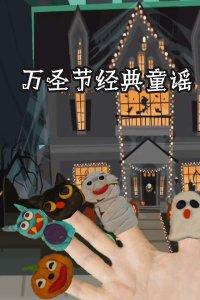 万圣节经典童谣