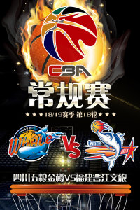 CBA 18/19赛季 常规赛 第18轮 四川五粮金樽VS福建晋江文旅