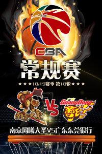 CBA 18/19赛季 常规赛 第18轮 南京同曦大圣VS广东东莞银行