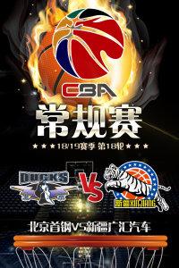 CBA 18/19赛季 常规赛 第18轮 北京首钢VS新疆广汇汽车